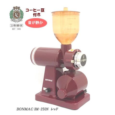 業務用を小型化した家庭用 静音設計 新品 ボンマック 電動ミル BONMAC BM-250N 交換用ヒューズ3本付 コーヒーミル コーヒー豆 マート 正規品 お掃除ブラシ 赤 エンジ