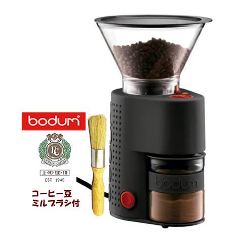 ボダム ビストロ コーヒーグラインダー(黒/ブラック)【お試しコーヒー豆・おそうじブラシ付】電動コーヒーミル