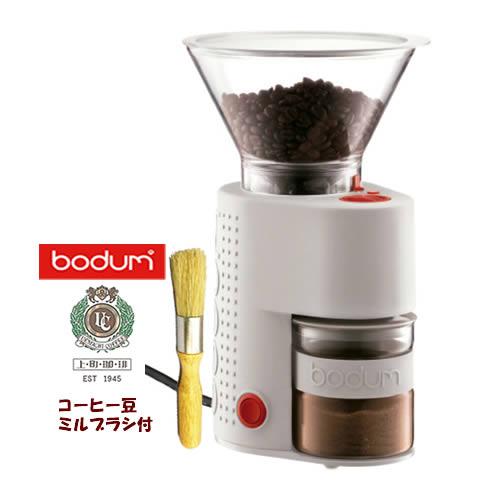 ボダム ビストロ コーヒーグラインダー(白/ホワイト)【本州送料無料】【自家焙煎コーヒー豆・おそうじブラシ付き】電動コーヒーミル