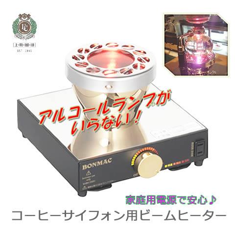 【全国送料無料】BONMAC/ボンマック ビームヒーター (コーヒーサイフォン用熱源)【BMBH-350N】