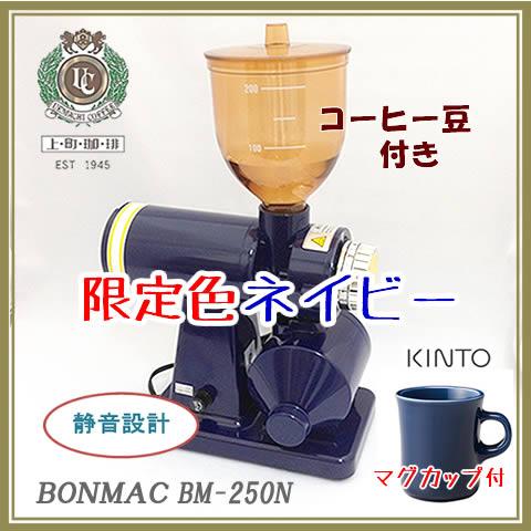 入荷しました!【本州送料無料】ボンマック 電動コーヒーミルBONMAC BM-250N(限定カラー:ネイビー)【コーヒー豆・マグカップ付】