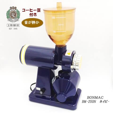 【本州送料無料】ボンマック 電動コーヒーミルBONMAC BM-250N(ネイビー)【コーヒー豆付】