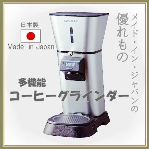 業務用コーヒーミル ボンマック BONMAC BM-860(シルバー)日本製【コーヒー豆1kg付】