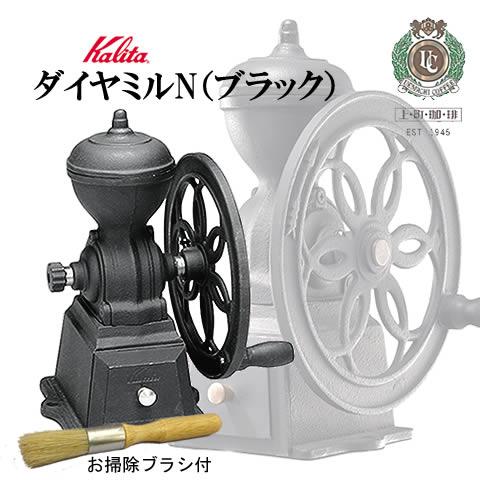 カリタ ダイヤミルN (黒/ブラック) コーヒーミル お試しコーヒー豆&おそうじブラシ付 日本製 【送料込】