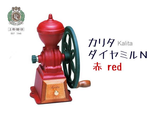 カリタ ダイヤミルN (赤/レッド) 鋳鉄製 日本製 コーヒー手動ミル お試しコーヒー豆付