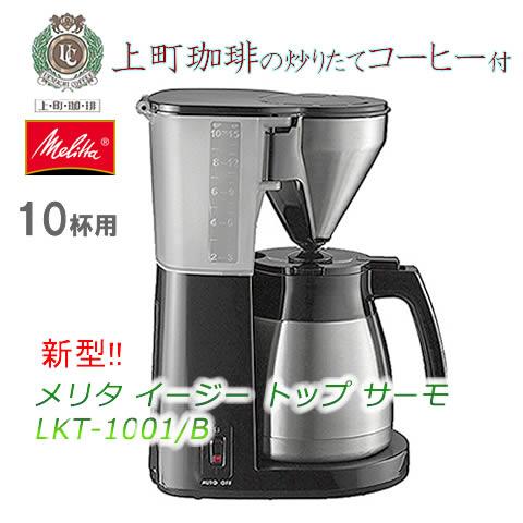 送料無料 爆安 自家焙煎コーヒー豆付 大容量 3コンパクト 3~10杯用 ステンレス製保温ポット 激安 激安特価 コーヒーメーカー オートオフ機能 メリタ 10人用 LKT-1001 ブラック 黒 Melitta イージートップサーモ