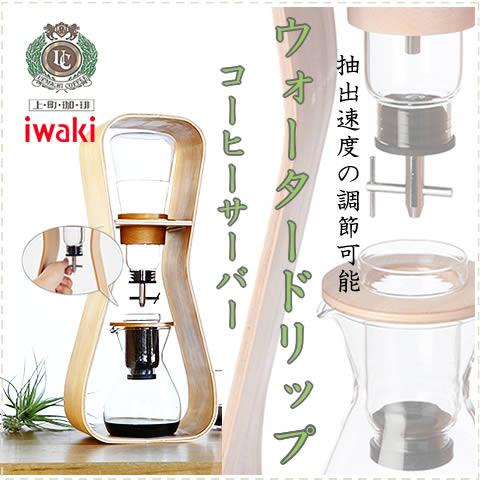 【水出し用コーヒー付】ウォータードリップコーヒーサーバー イワキ スノートップiwaki SNOWTOP K8635-M Uhuru