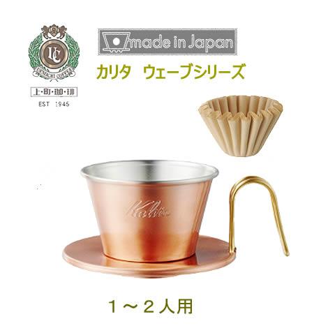 カリタウェーブシリーズ 銅製コーヒードリッパーTSUBAME(珈琲器具)【送料無料】【50枚ペーパー付】