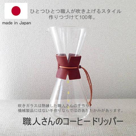 《受注生産》小泉硝子製作所 コーヒーネルドリッパー5人用(1-5杯用)【日本製】【コーヒー器具】