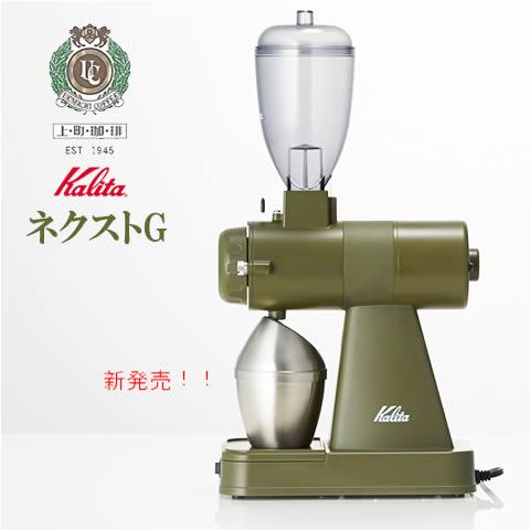 【本州送料無料】カリタ/ Kalita ネクストG(カーキ) 静電気除去 電動コーヒーミル