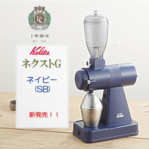 【本州送料無料】カリタ Kalita ネクストG(ネイビー) 電動コーヒーミル