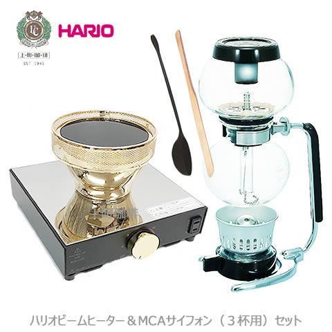 HARIO/ハリオ 3杯用サイフォン&ビームヒーターセット【自家焙煎コーヒー付】モカMCA-3 BGSN-350
