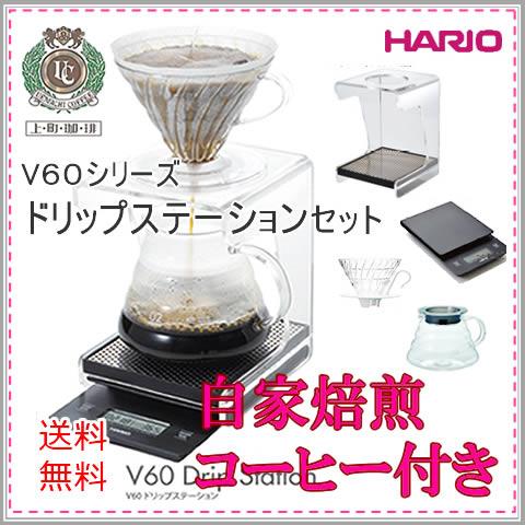 ハリオV60 ドリップステーションセット(1-4杯用)