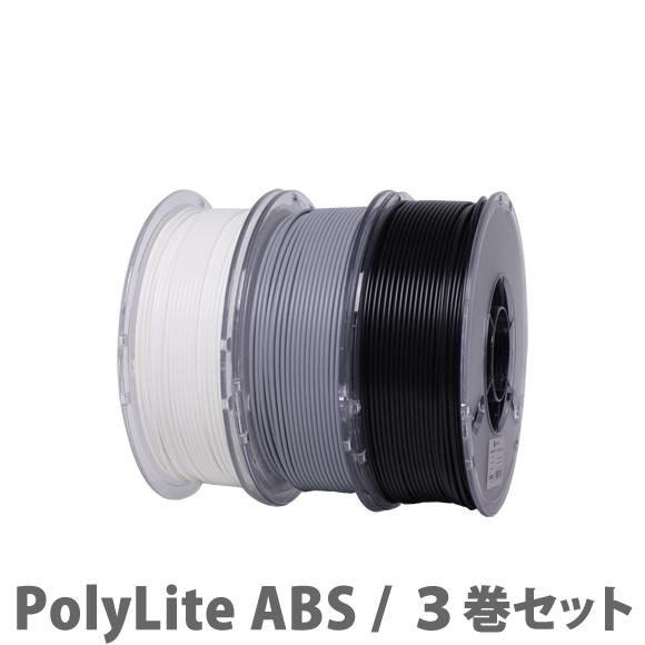 プリント時の反りと臭いを最小限に抑えた新しいABS PolyLite 爆安プライス ABS 3巻セット 3Dプリンター用フィラメント 超人気 専門店