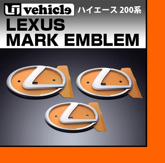 【UIvehicle/ユーアイビークル】ハイエース 200系 レクサスマークエンブレム 15cm ワイドボディ 1~4型(スーパーGL,S-GL,GL,DX,グランドキャビン)フロント用逆輸入 海外トヨタ LEXUS EMBLEM