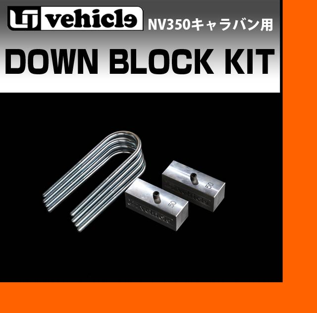 【UIvehicle/ユーアイビークル】NV350 キャラバン ダウンブロックキット (45mm/50mm)安心の日本製!!軽量かつ防腐性に優れたジュラルミンブロックキット!!ユーアイビークルロゴ入り!!強度計算書付き!!