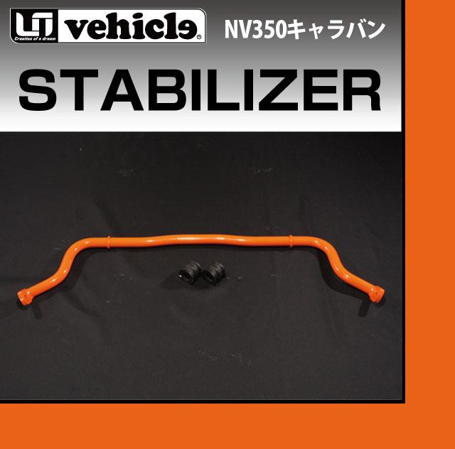 【UIvehicle/ユーアイビークル】NV350 キャラバン フロント強化スタビライザー標準 2WD/4WD用安心の日本製!!走行時の安定性向上に