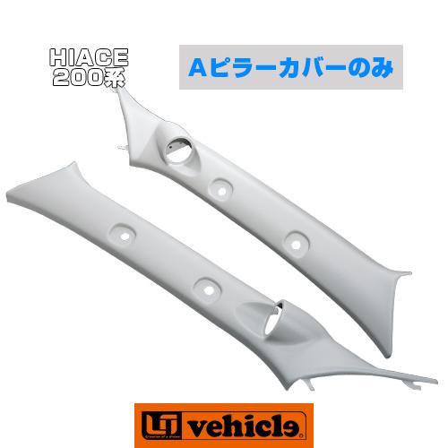 【UIvehicle/ユーアイビークル】ハイエース 200系 Aピラカバーのみ(1BOX NETWORK)1~4型後期全車全グレード対応(除くリアクーラー付車)純正交換タイプの成形型ABS樹脂ピラー!!純正同等シボ仕上げ ライトグレー 安心の日本製!!