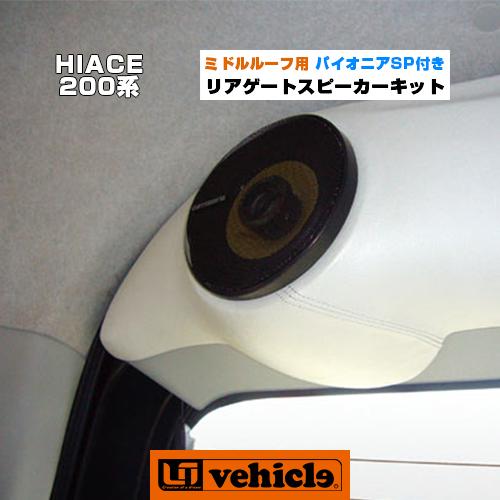【UIvehicle/ユーアイビークル】ハイエース 200系 ミドルルーフ用リアゲートスピーカーキット(パイオニア10cmスピーカー付)ミドルルーフ 1~4型(スーパーGL,S-GL,GL,DX)対応ライトグレーレザー張り&ステッチ仕上げ!!安心の日本製!!