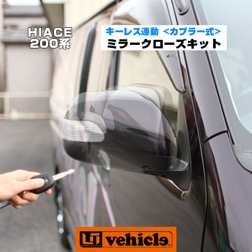 【UIvehicle/ユーアイビークル】ハイエース 200系 キーレス連動ミラークローズキット<カプラー式>1~4型後期車 電動格納ミラー装着車全車対応!安心の日本製!!