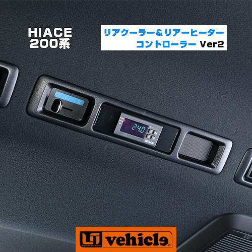 【UIvehicle/ユーアイビークル】ハイエース 200系 リアクーラー&リアヒーター オートシステム コントローラー1~4型後期車 全車対応!
