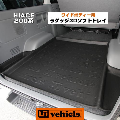 【UIvehicle/ユーアイビークル】ハイエース 200系 ラゲッジ3Dソフトトレイワイドボディ(スーパーGL,S-GL,GL,グランドキャビン)用荷室保護マット カーゴマット