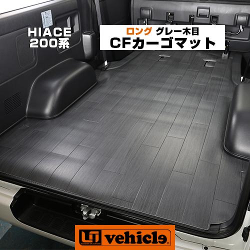 UIvehicle 大幅値下げランキング ユーアイビークル ハイエース 初売り 200系 CFカーゴマット荷室保護 荷室の汚れを防止 純正カーペットの上に敷くだけ簡単取付 安心の日本製 CFカーゴマット 1.8mm厚 グレー木目柄 荷室の汚れを防ぐ 安心の日本製1型 6型 4型最終 DX ~ ワイドS-GL 対応 ロングタイプ3m SーGL