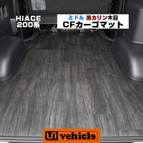 【UIvehicle/ユーアイビークル】ハイエース 200系 CFカーゴマット 2.3mm厚 黒ミカゲ柄 ミドルタイプ2.5m 1~4型後期(スーパーGL,ワイドS-GL,DX)対応!! 荷室の汚れを防ぐ!!純正カーペットの上に敷くだけ簡単取付!!安心の日本製