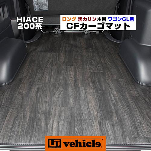 【UIvehicle/ユーアイビークル】ハイエース 200系 CFカーゴマット 2.3mm厚 黒ミカゲ柄 ロングタイプ3m 1~4型後期 ワゴンGL用!! 荷室の汚れを防ぐ!!純正カーペットの上に敷くだけ簡単取付!!安心の日本製