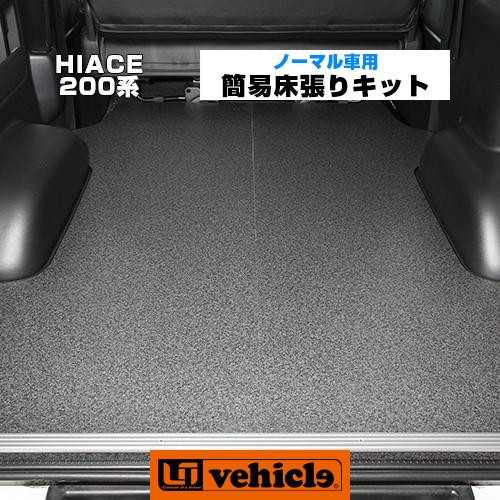 【UIvehicle/ユーアイビークル】ハイエース 200系 簡易床張りキット ノーマル車用(1995mm)荷室保護!トランポやオートバイ積載,重たい荷物の積載に便利な床張り仕上げ!フローリング仕上げ!!日本製!!