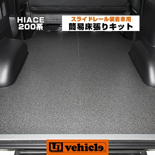 【UIvehicle/ユーアイビークル】ハイエース 200系 簡易床張りキット スライドレール装着車用(1600mm)荷室保護!トランポやオートバイ積載,重たい荷物の積載に便利な床張り仕上げ!フローリング仕上げ!!日本製!!