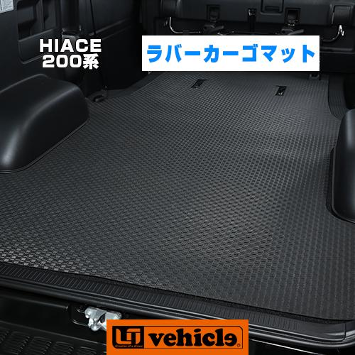 【UIvehicle/ユーアイビークル】ハイエース 200系 ラバーカーゴマット 1~4型(標準スーパーGL専用)対応!! ハイエース専用設計荷室の汚れを防ぐ!!純正カーペットの上に敷くだけ簡単取付!!安心の日本製