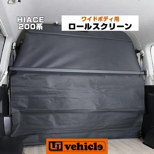 【UIvehicle/ユーアイビークル】ハイエース 200系 ロールスクリーン 2~4型対応 ワイドボディ用純正の仕切りバー取付部にワンタッチで取付!