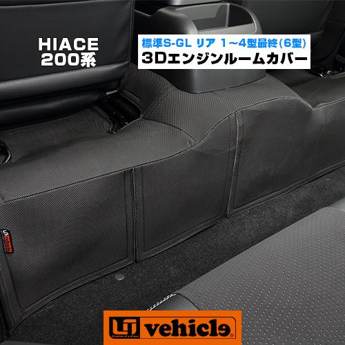 ハイエース 200系  3Dラバー エンジンルームカバー リア 標準S-GL用 1型~4型最終(6型)対応! 【ユーアイビークル】