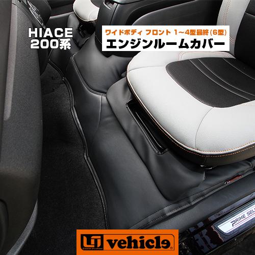【UIvehicle/ユーアイビークル】ハイエース 200系 エンジンルームカバー ワイドボディ用 1~4型後期 フロント下からの熱を軽減し汚れも防止!!専用設計でピッタリフィット!!装着したままエンジンルームの開閉も可能!!