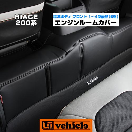 【UIvehicle/ユーアイビークル】ハイエース 200系 エンジンルームカバー 標準ボディ 1~4型後期S-GL用 リア下からの熱を軽減し汚れも防止!!専用設計でピッタリフィット!!装着したままオイルエレメントの交換可能!!