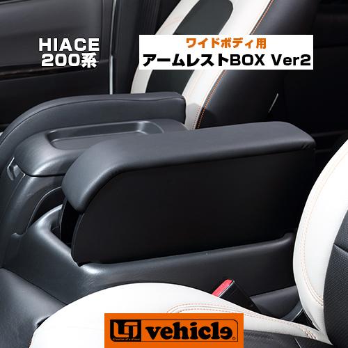 春の新作シューズ満載 UIvehicle ユーアイビークル ハイエース 200系 ワイドボディ センターコンソールボックス付き車 用 アームレストBOX ver2助手席側アームレスト 肘置き 6型 用アームレストBOXver2 1型~4型最終 18%OFF GL S-GL 助手席側アームレスト肘置きワイドボディセンターコンソールボックス付車安心の日本製 グランドキャビン レザーブラック