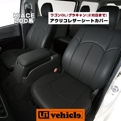 【UIvehicle/ユーアイビークル】ハイエース 200系 Aulico/アウリコ レザーシートカバーワイドボディ(ワゴンGL)2列目まで(4席分)立体裁断でフィッティング抜群!プロの張替えのような仕上がり!!
