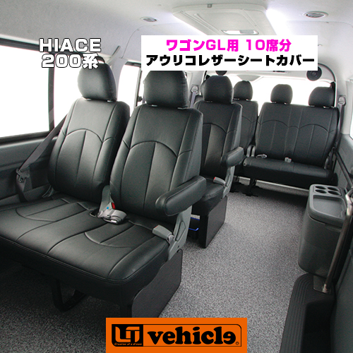 【UIvehicle/ユーアイビークル】ハイエース 200系 Aulico/アウリコ レザーシートカバーワイドボディ (ワゴンGL)1台分(10席分)立体裁断でフィッティング抜群!プロの張替えのような仕上がり!!