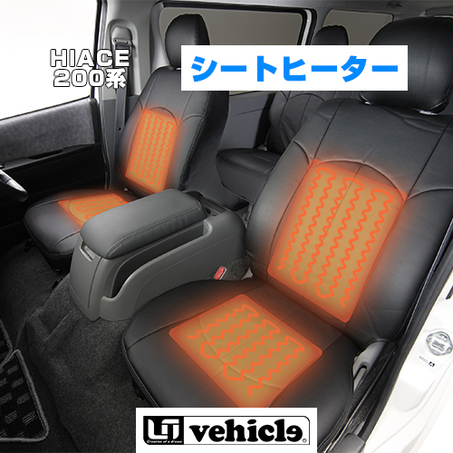 【UIvehicle/ユーアイビークル】ハイエース 200系 シートヒーター(2座席用)貼るだけの簡単取付!冬場のドライブの便利アイテム!!