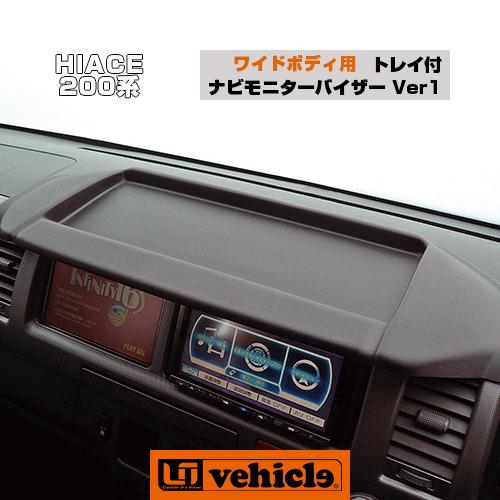 【UIvehicle/ユーアイビークル】 ハイエース 200系 トレイ付きナビモニターバイザー Ver1反射防ぐナビの日除け!!シボ柄!!熱に強い安心の日本製!! 【UIvehicle/ユーアイビークル】ハイエース 200系 トレイ付きナビモニターバイザー Ver1 ワイドボディ 1~3型(スーパーGL,S-GL,GL,DX,グランドキャビン)反射で見にくい画面の日除け!!直射日光が当たっても熱で反らない安心の日本製!
