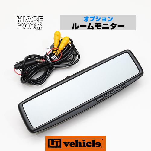 【UIvehicle/ユーアイビークル】ハイエース 200系 フロント&サイドカメラオプション ルームモニター
