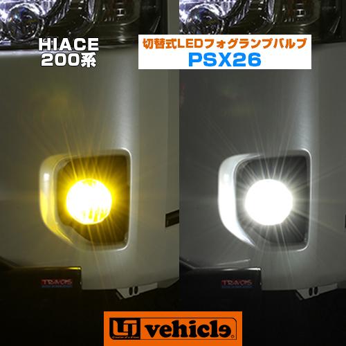 【UIvehicle/ユーアイビークル】ハイエース 200系 切替式LEDフォグランプバルブPSX26