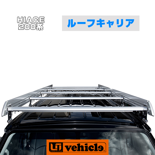 【UIvehicle/ユーアイビークル】ハイエース 200系 ルーフキャリア1~4型全グレード対応!標準ルーフ用日本製!!