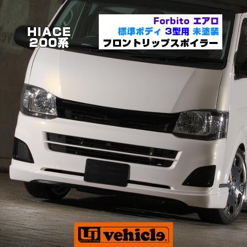 【UIvehicle/ユーアイビークル】ハイエース 200系 Forbito エアロ フロントリップスポイラー 標準ボディ 3型(スーパーGL,S-GL,DX)用 未塗装FRP製 フロントハーフスポイラー安心の日本製!!
