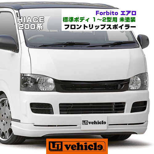 【UIvehicle/ユーアイビークル】ハイエース 200系 Forbito エアロ フロントリップスポイラー 標準ボディ 1~2型(スーパーGL,S-GL,DX)用 未塗装FRP製 フロントハーフスポイラー安心の日本製!!