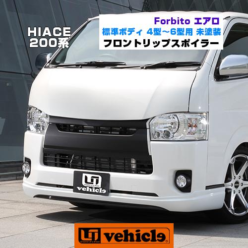 【UIvehicle/ユーアイビークル】ハイエース 200系 Forbito エアロ フロントリップスポイラー 標準ボディ 4型(スーパーGL,S-GL,DX)用 未塗装FRP製 フロントハーフスポイラー安心の日本製!!