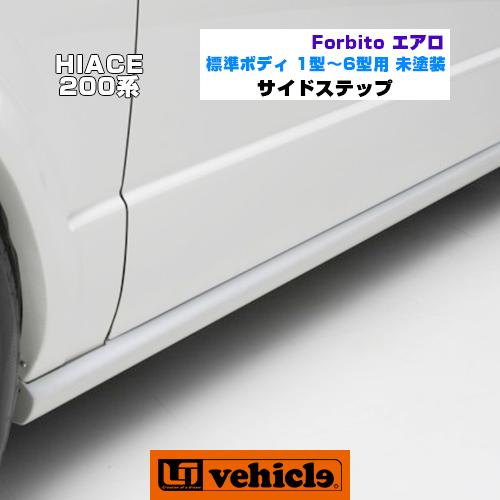 【UIvehicle/ユーアイビークル】ハイエース 200系 Forbito エアロ サイドステップ 標準ボディ 1~4型(スーパーGL,S-GL,DX5ドア)用 未塗装FRP製 サイドスカート安心の日本製!!