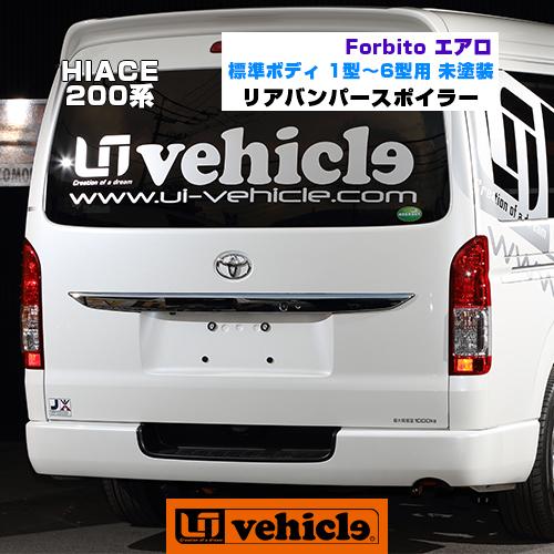 【UIvehicle/ユーアイビークル】ハイエース 200系 Forbito エアロ リアバンパースポイラー 標準ボディ 1~4型(スーパーGL,S-GL,DX)用 未塗装FRP製 リアフルバンパー(リアスポイラー) 安心の日本製!!