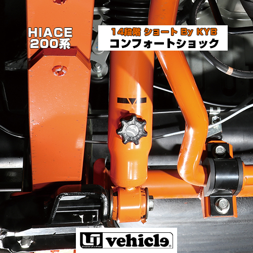【UIvehicle/ユーアイビークル】ハイエース 200系 コンフォートショックアブソーバー (ショートストローク用)2.5~4インチダウンの1~4型全車全グレード対応!専用リバウンドストップ付!!減衰力14段階調整機能式でお好みの乗り心地に